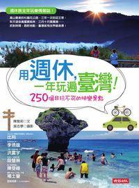 用週休-一年玩遍臺灣!:250個非玩不可的快樂景點