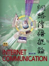 網路傳播概論