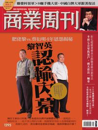 商業周刊 2012/09/17 [第1295期]:黎智英認輸內幕