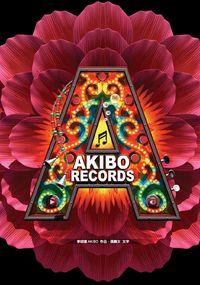 Akibo records:一場視覺演唱會