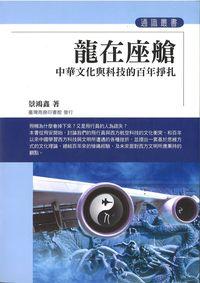 龍在座艙:中華文化與科技的百年掙扎