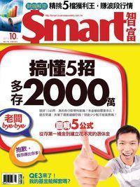 Smart智富月刊 [第170期]:搞懂5招多存2000萬 : 圖解5公式從存第一桶金到建立花不完的退休金