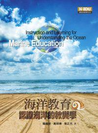 海洋教育:認識海洋的教與學