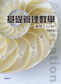 基礎管理數學:應用Excel