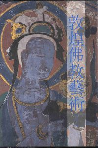 敦煌佛教藝術:藝術史分析