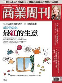 商業周刊 2012/10/15 [第1299期]:最冷的景氣 最紅的生意
