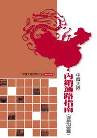 中國大陸內銷通路指南調查報告:連鎖加盟篇