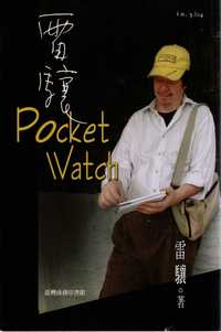 雷驤Pocket Watch. [I]