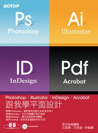 跟我學平面設計:Photoshop.Illustrator.InDesign.Acrobat平面設計