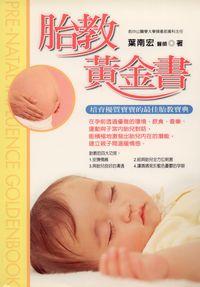 胎教黃金書:培育優質寶寶的最佳胎教寶典