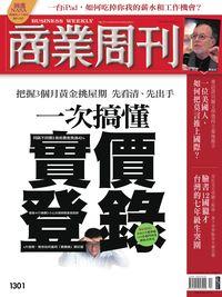 商業周刊 2012/10/29 [第1301期]:一次搞懂實價登錄