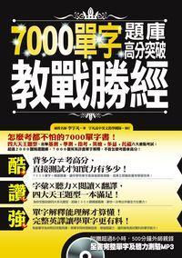 7000單字題庫高分突破教戰勝經 :讓你學好7000單字-同時考好各大檢定考試!