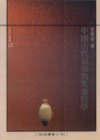 中國古代氣功與先秦哲學