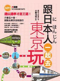 跟日本人一起去東京玩:邊玩邊學才是王道!東京熱門玩樂地點-統統看這一本!