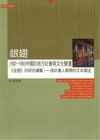 銀翅:中國的地方社會與文化變遷(1920-1990) : 《金翅》的本土硏究續篇- 一部社會人類學的文本撰述