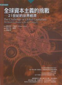 全球資本主義的挑戰:21世紀的世界經濟