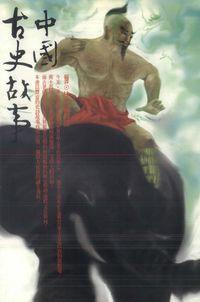 中國古史故事