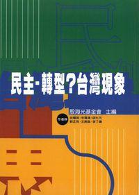 民主、轉型?臺灣現象