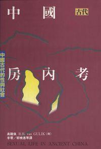 中國古代房內考:中國古代的性與社會