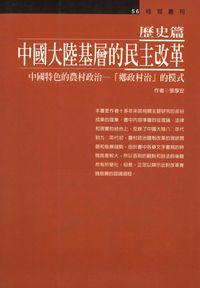 中國大陸基層的民主改革:歷史篇 : 中國特色的農村政治 :『鄉政村治』 的模式