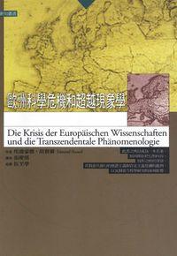 歐洲科學危機和超越現象學