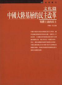 中國大陸基層的民主改革:文化篇 : 集體主義的民主