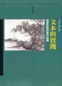 文本與實踐. [一]:儒家思想的當代詮釋