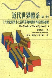近代世界體系. [第一卷]:十六世紀的資本主義農業和歐洲世界經濟的起源