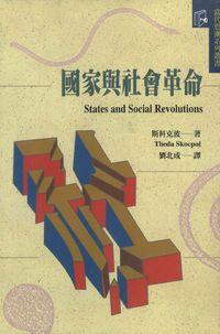 國家與社會革命