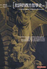 批評的西方哲學史. [中]