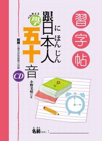 跟日本人學五十音:習字帖