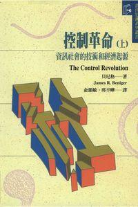 控制革命:資訊社會的技術和經濟起源. [上]