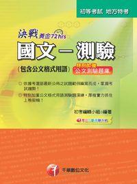 決戰黃金72hrs:國文測驗(包含公文格式用語)