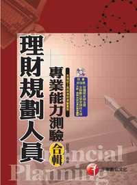 理財規劃人員專業能力測驗合輯:含理財工具、理財規劃實務