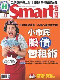 Smart智富月刊 [第171期]:小市民股債包租數 : 不怕勞保破產、不擔心健保補充費