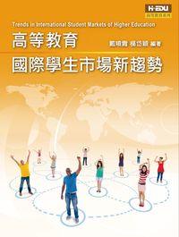 高等教育國際學生市場新趨勢