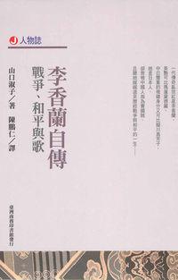 李香蘭自傳:戰爭、和平與歌