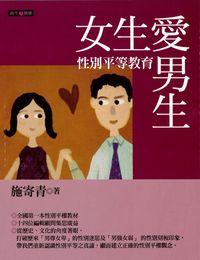 女生愛男生:兩性平等教育