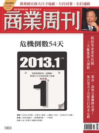 商業周刊 2012/11/12 [第1303期]:危機倒數54天