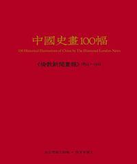 辛亥百年典藏史畫