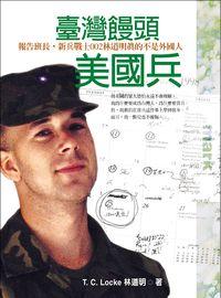臺灣饅頭美國兵:報告班長,新兵戰士002林道明真的不是外國人