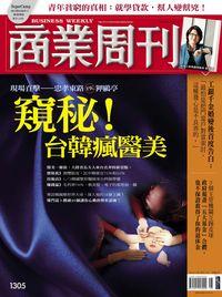商業周刊 2012/11/26 [第1305期]:窺秘!台韓瘋醫美