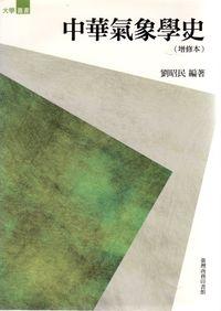 中華氣象學史