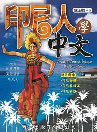 印尼人學中文