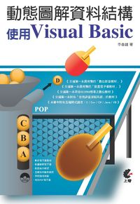 動態圖解資料結構:使用Visual Basic