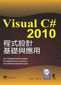 Visual C# 2010程式設計基礎與應用