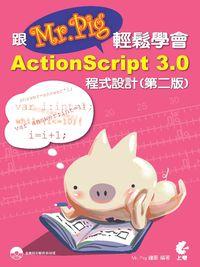 跟Mr. Pig輕鬆學會學ActionScript 3.0程式設計