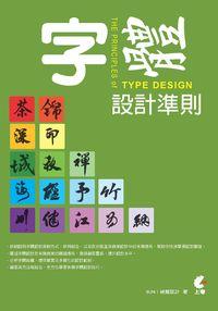 字體設計準則