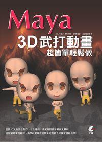 Maya 3D武打動畫超簡單輕鬆做