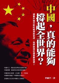 中國-真的能夠撐起全世界?:這隻外強中乾的經濟紙老虎-我們該接近還是要逃避?